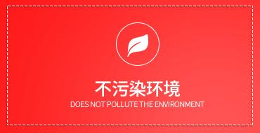 产品使用的过程中,不污染环境