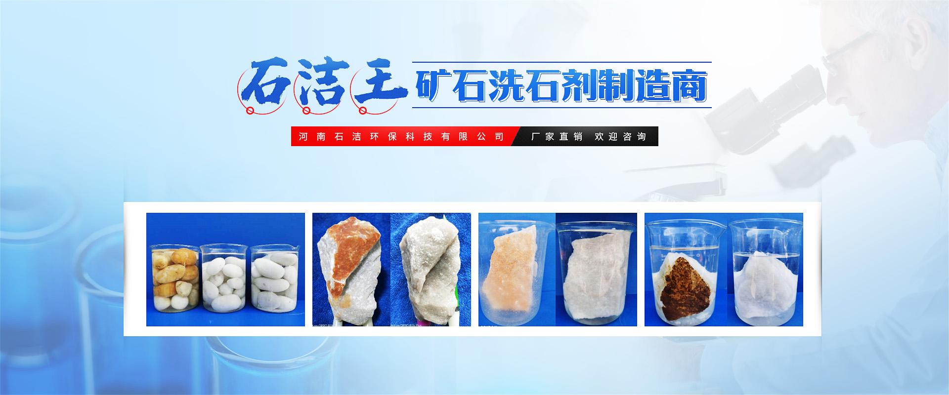 石英石洗石剂