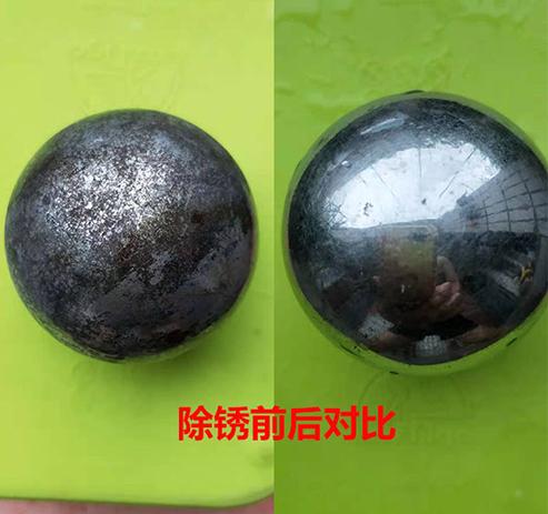 钢铁除锈剂 Iron and steel rust remover